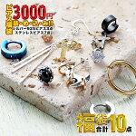 ピアス3000円福袋