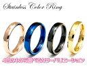 期間限定価格♪ メール便 送料無料 シンプル で決まる指輪 高品質PV Dコーティング ステンレスリング アレルギーフリー メンズリング レディースリング ピンク ブルー ブラック イエローゴールド 金