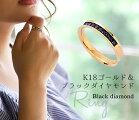 送料無料【安心の日本製】本物18金K18ブラックダイヤモンドリングブラックダイヤ0.2ct0.2カラットイエローゴールドシンプルリングメンズレディースリング指輪ブランド