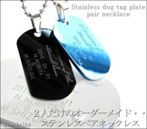ステンレス ネックレス オーダーメイド・ペアネックレス ドッグタグプレート サージカルステンレス 手提げ袋 メッセージ プレゼント