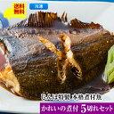 【じんぼ特製本格煮付魚かれいの煮付5切れセット】送料無料 レンジで温めるだけ 遠赤外線魚焼機で焼き上げ <煮付魚かれいの煮付5切>