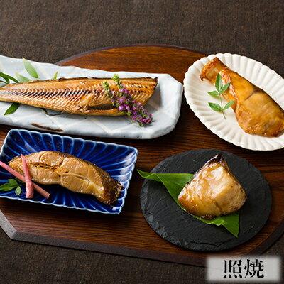 【選り取りセット5品】【じんぼ特製本格魚惣菜】照焼4種(銀ひらす、ほっけ、ぶり、かれい)