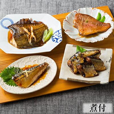 【選り取りセット5品】【じんぼ特製本格魚惣菜】煮付け4種(サバの生姜焼煮、サンマの甘露煮、カレイの煮付、アカウオの煮付)