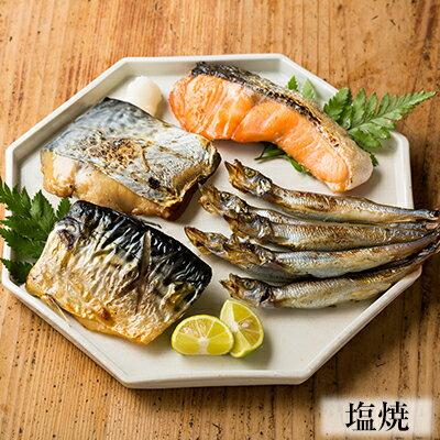 【選り取りセット5品】【じんぼ特製本格魚惣菜】塩焼4種(さけ、さば、さわら、ししゃも)