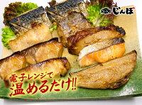 【送料無料】レンジで温めるだけ!自慢の8種盛り(8切)焼き魚セット