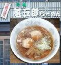 甚五郎らーめん2袋【4食分】飛騨高山で一番の人気店 一度食べたら何度でも食べたくなる しょ...
