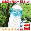 【商品到着後レビューを書いたらクーポンプレゼント】水 2L×