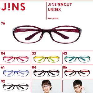 【8色】【JINS 花粉Cut®】花粉最大98%カット!異物からスタイリッシュに眼を守るメガネ オ...