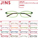 【16色】【JINS PCパッケージタイプ クリアレンズ】スクエア- JINS ( ジンズ メガネ めがね 眼...