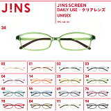 【 PCメガネ JINS SCREEN - DAILY USE クリアレンズ 】スクエア