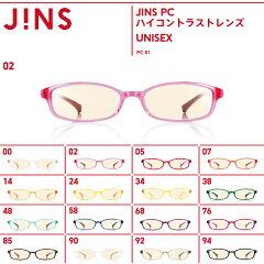 【16色】【JINS PC ハイコントラストレンズ】度なしスクエア- JINS ( ジンズ メガネ めがね 眼...