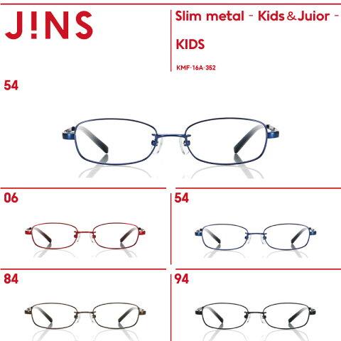【Slim metal ‐ Kids&Juior ‐】スリムメタル キッズ&ジュニア M-JINS(ジンズ)