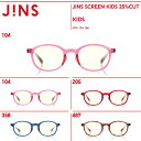 【JINS SCREEN KIDS 25%CUT】ジンズスク...
