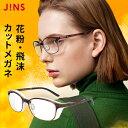 【JINS PROTECT-SLIM-】 ジンズ プロテクト 飛沫 予防 メガネ 防止 対策 花粉 対策 メガネ 曇りづらい くもりづらい くもり止め ウェリントン 眼鏡 めがね メガネ 大きめ ユニセックス レンズ メンズ レディース 花粉症 おしゃれ