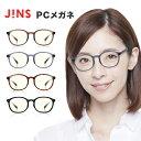 ブルーライトカット メガネ ユニセックス 【JINS SCREEN 25%CUT】ジンズスクリーン 25%カット-JINS(ジンズ) 度なし PC用 レディース おしゃれ PC眼鏡 メンズ ユニセックス PC パソコン スマホ 操作 伊達眼鏡 眼鏡