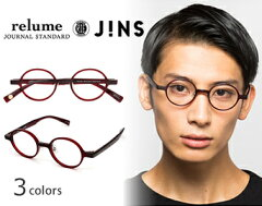 【3色】【JOURNAL STANDARD relume × JINS】ラウンドのメガネ ※オンラインショップ限定カラー
