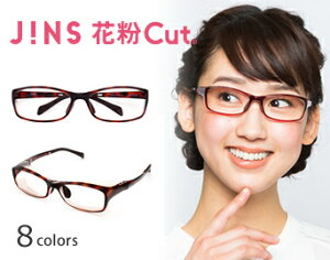 【8色】【JINS 花粉Cut(R)】花粉最大98%カット!異物からスタイリッシュに眼を守るメガネ スク...