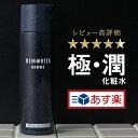 【レビュー高評価●送料無料】 BEMOVITA 化粧水 メンズ キメ エイジング クール さっぱり しっとりタイプ ニキビ 敏感肌 薬用 男性 アフターシェーブローション メンズ シミ 保湿 乾燥 で