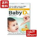 【ポイント10倍・10%OFF・送料無料】【森下仁丹公式】BabyD(ベビー ディー)3.7g(約90滴分)サプリ サプリメント