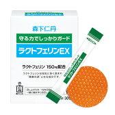 【定期購入】【送料無料】ラクトフェリンEX【乳酸菌】【サプリ】【サプリメント】