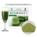 【10%OFF】国産有機緑茶青汁60包3個セット【大麦若葉】【緑...