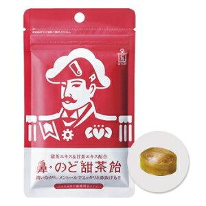 鼻・のど甜茶飴【のど飴】【のどあめ】【10P07Feb16】