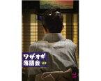 ワザオギ落語会Vol.10
