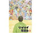 ワザオギ落語会Vol.4