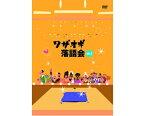 ワザオギ落語会Vol.2