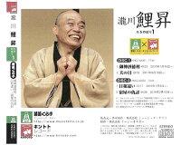 瀧川鯉昇「たきのぼり1」