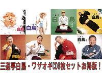 三遊亭白鳥ワザオギレーベルCD8枚セットお得盤!