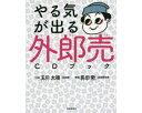 やる気が出る「外郎売りCDブック」 玉川太福(口演)