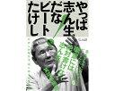 ビートたけし/やっぱ志ん生だな!【BOOK】...