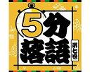 【オムニバス】5分落語第七巻【CD】六巻〜十巻同時発売!※お得なセット販売あり!