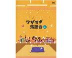 【オムニバス】ワザオギ落語会Vol.2【DVD】