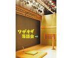 【オムニバス】ワザオギ落語会Vol.3【DVD】