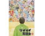 【オムニバス】ワザオギ落語会Vol.4【DVD】