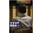 【オムニバス】ワザオギ落語会Vol.10【DVD】
