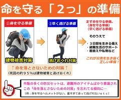 防災セット家族1人用【ヘルメット付き】【スタンダード】