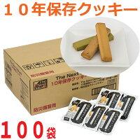 【送料無料】10年保存クッキー×100袋【保存食非常食】