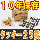 【送料無料】10年保存クッキー×25袋【保存食 5年以上 防...