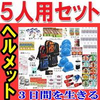 防災セット家族5人用【ヘルメット付き】