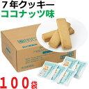 【7年保存クッキー】 ココナッツ味×100袋【保存食 5年以...