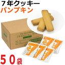 【7年保存クッキー】 パンプキン味×50袋【保存食 5年以上...