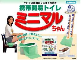 非常トイレ/携帯トイレ/非常簡易トイレ/防災用トイレ/災害トイレ/防災用品/トイレ凝固剤/