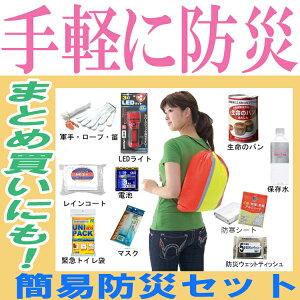 防災セット 家族 1人用【簡易...