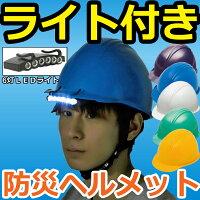 【日本製ヘルメット】KAGAヘルメットBS-1