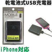 乾電池式USB充電器