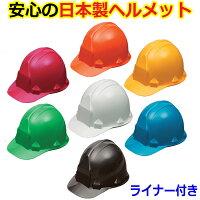 日本製ヘルメット