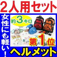 防災セットDX(ヘルメット付き)【2人用セット】